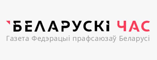 Газета Федэрацыі прафсаюзаў Беларусі - Беларускі Час